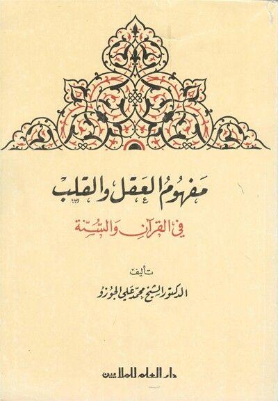Pin By Fb1400 On اغلفة كتب ومجلات Arabic Books Books Books To Read