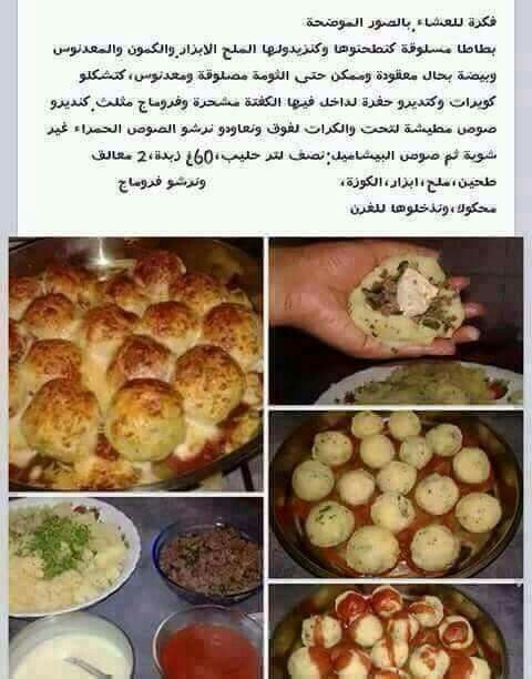 Pin by chic fashion on recette cuisine algrien pinterest turkish cuisine cooking arabic food ramadan potatoes recipies algerian food easy food recipes savoury dishes forumfinder Image collections