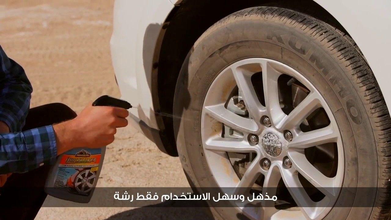 تنظيف جنوط و كفرات و بطانه رفرف يذوب غبار الفرامل Car Wheel Car Vehicles