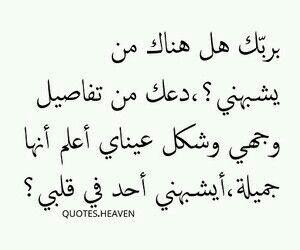 قلب ابيض ونكد اسود Words Quotes Cool Words Quotations