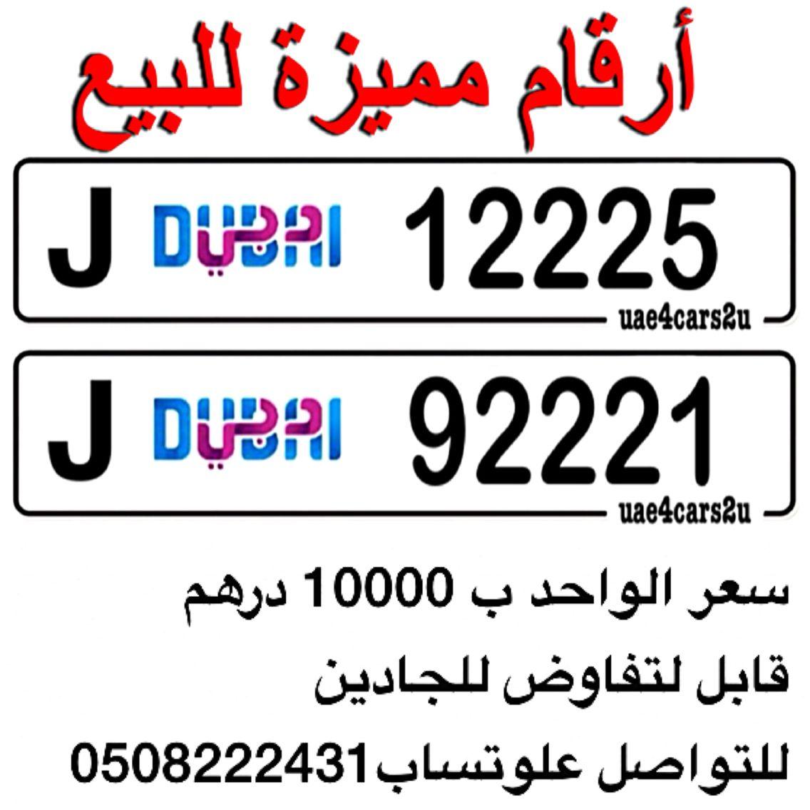 للبيع ارقام لوحات مميزة للسيارات لإمارة دبي سعر الواحد ب 10000 درهم قابل لتفاوض للجادين للتواصل علوتساب0508222431 اعلان مدفوع Math Novelty Sign Math Equations