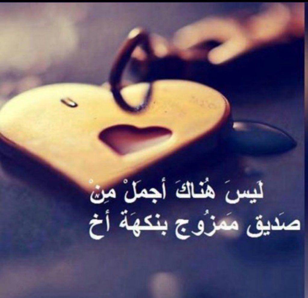 Resultat De Recherche D Images Pour كلمات جميلة للاصدقاء Islamic Inspirational Quotes Sweet Words Amazing Quotes
