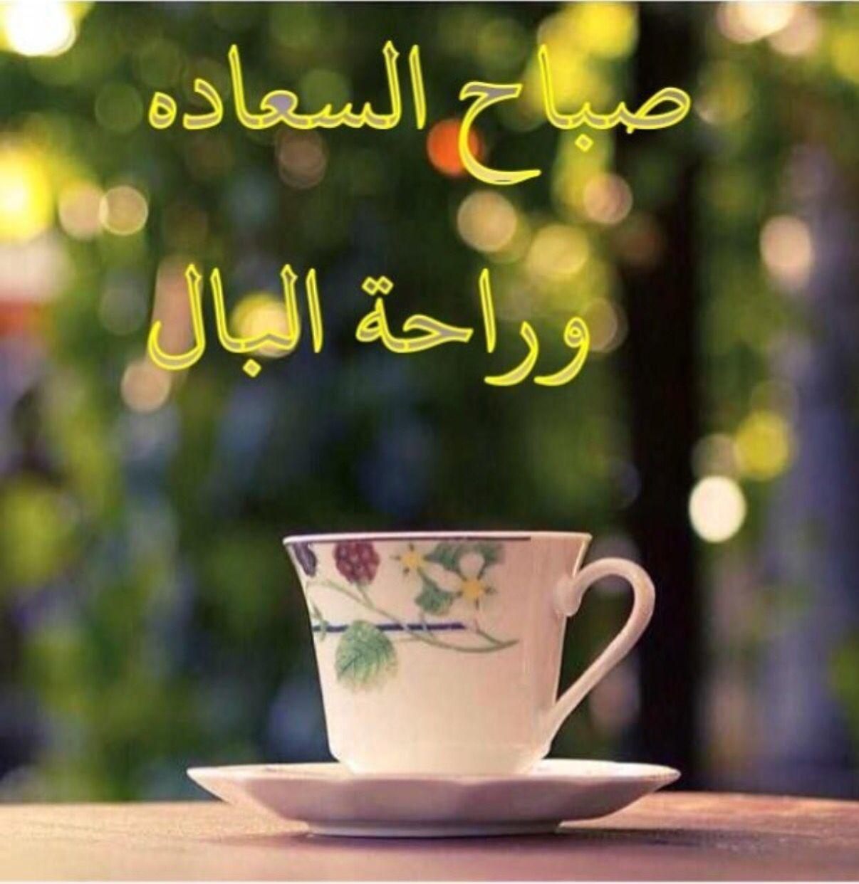 صباح السعادة وراحة البال Morning Greeting Good Morning Greetings Morning Wish
