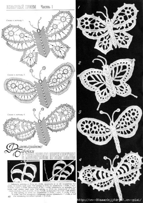 A collection of patterns - Irish lace: motives, butterflies #irishlacecrochetpattern