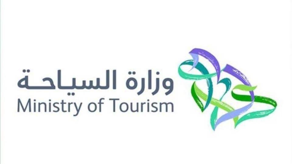 وزارة السياحة تعلن بدء التقديم في برامج تنمية رأس المال البشري السياحي Tourism Home Decor Decals