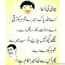 Pin By Salim Khan On Jokes Husband Wife Fun Quotes Funny Cartoon Jokes Laughter Therapy
