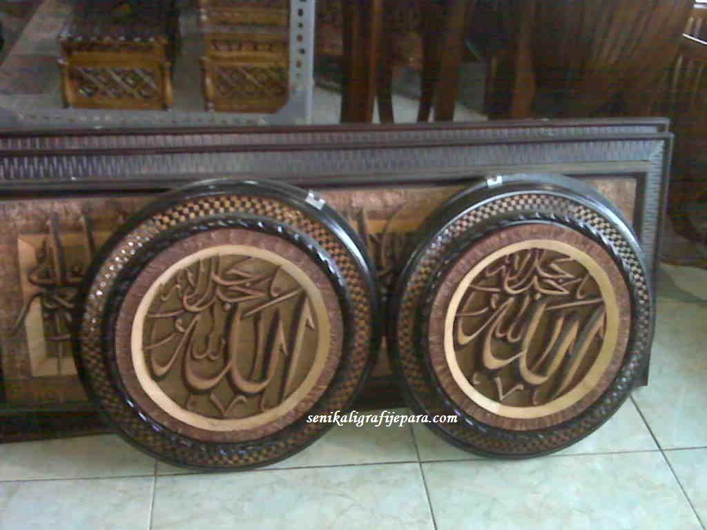 kaligrafi,kaligrafi ukir,kaligrafi ukiran,kaligrafi ukir kayu,kaligrafi ukir jepara,kaligrafi allah muhammad,kaligrafi allah & muhammad,kaligrafi allam muhammad ukir,kaligrafi allah muhammad model  bulat,hiasan kaligrafi allah muhammad