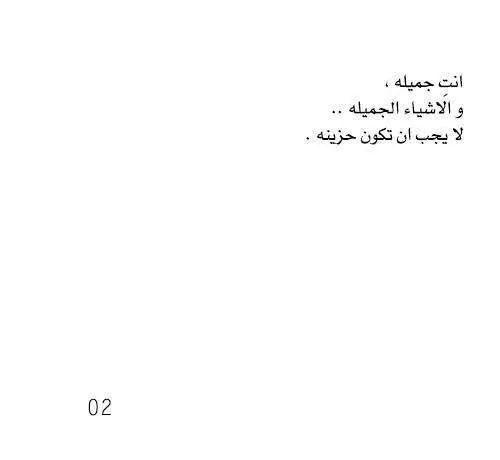 أنت جميلة و الأشياء الجميلة لا يجب أن تكون حزينة Magic Words Arabic Phrases Beautiful Words