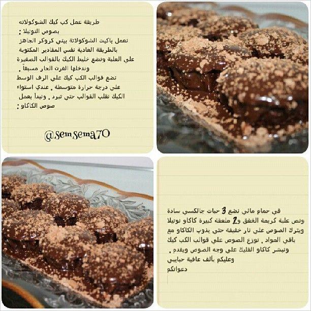 طريقة عمل كب كيك الشوكولاته بصوص النوتيلا نعمل باكيت الشوكولاتة بيتي كروكر الجاهز بالطريقة العادية نفس المقادير المكتوبة علي ال Desserts Arabic Food Food