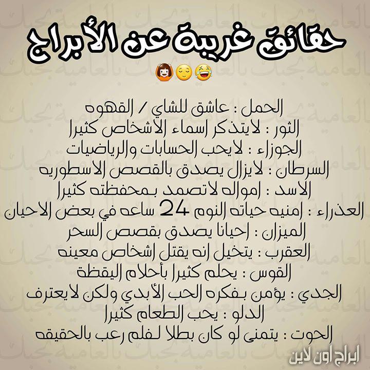 الحمل عاشق الشاي والقهوه Funny Arabic Quotes Spirit Quotes Cool Words