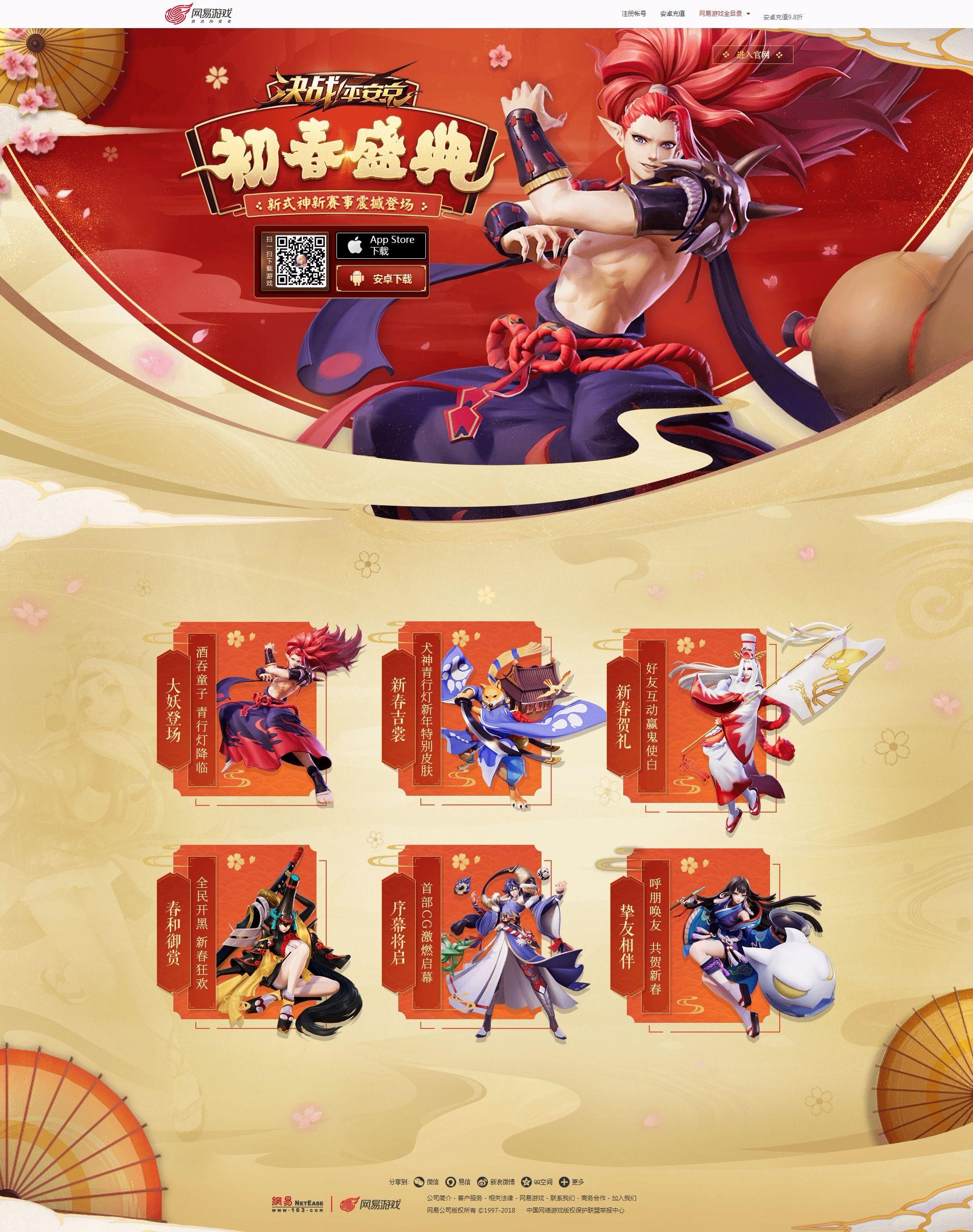 Peaceful Beijing NetEase mobile gameCHINESE DESIGN WORKS