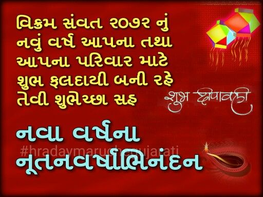 Happy New Year In Gujarati 16