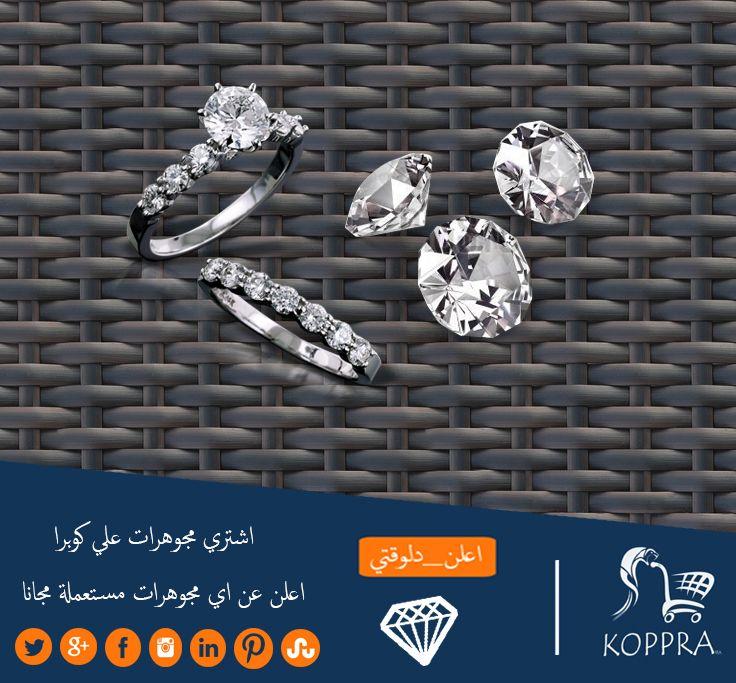 اعلن عن مجوهرات على كوبرا مجانا بيع على كوبرا Shopping Marketing New Koppra Egypt Http Egypt Koppra Com Jewelry Lan Jewelry Accessories Cufflinks