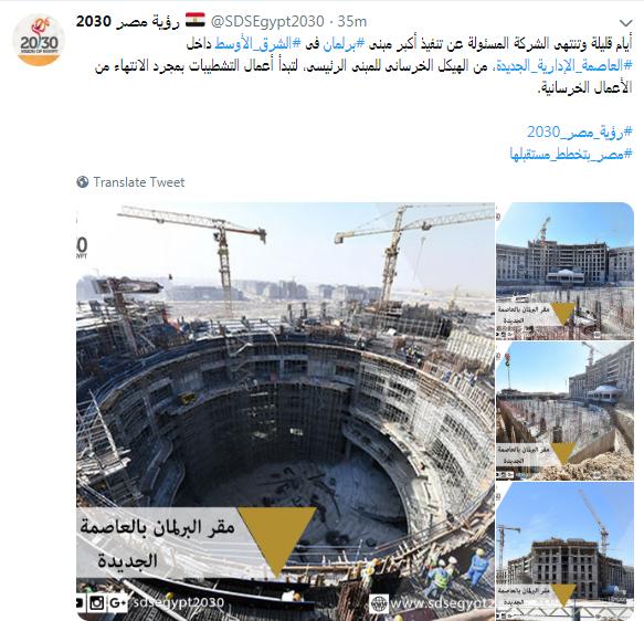 بالصور خلال أيام الانتهاء من الهيكل الخرساني لأكبر برلمان بالشرق الأوسط بالعاصمة الإدارية
