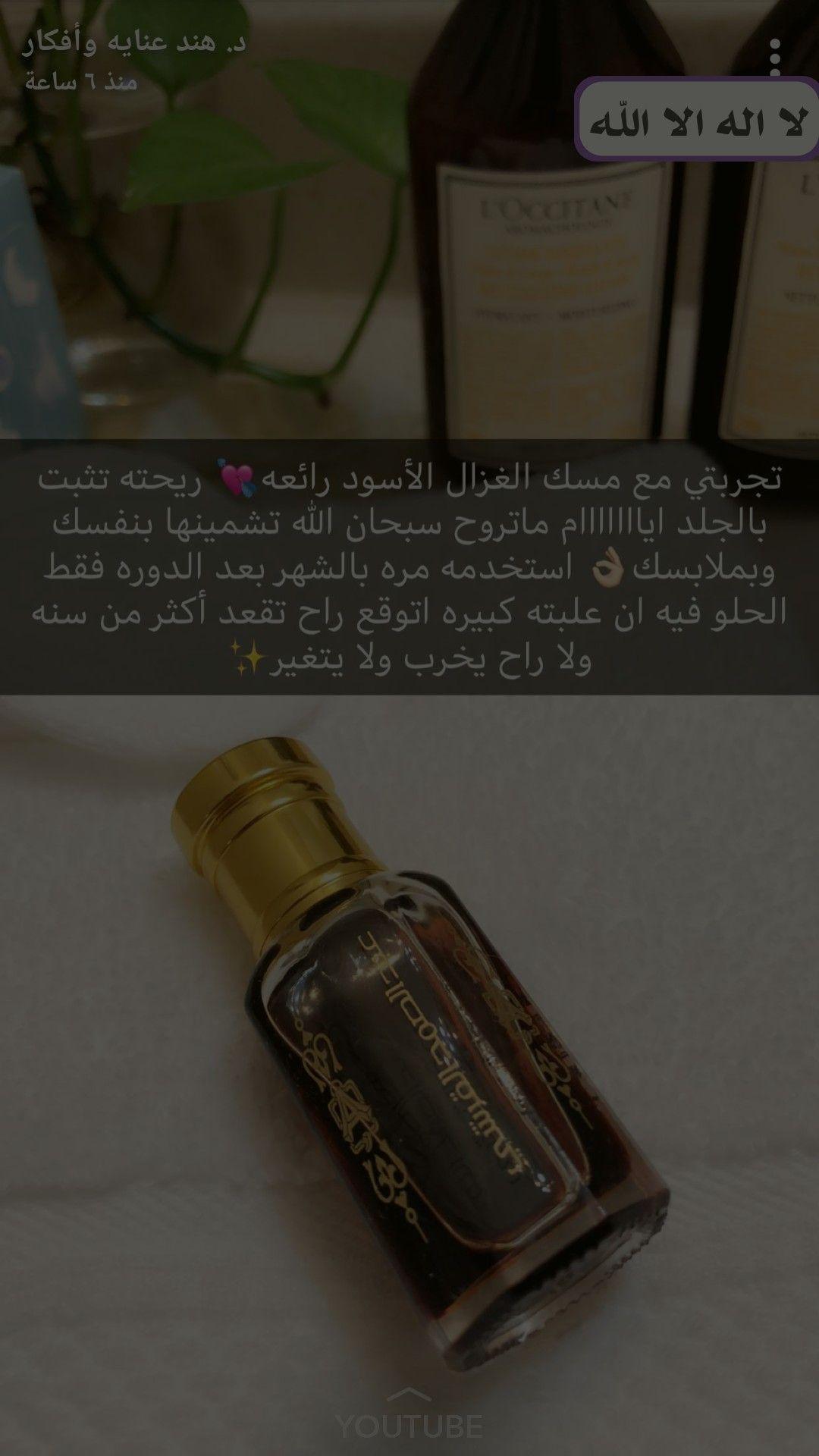 Pin By Mona Turki On د هند عنايه وأفكار Perfume Beauty Skin Beauty