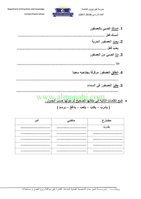 الصف الرابع لغة عربية الفصل الثاني ورقة عمل عن اعراب الفعل الماضي والفعل المضارع Worksheets