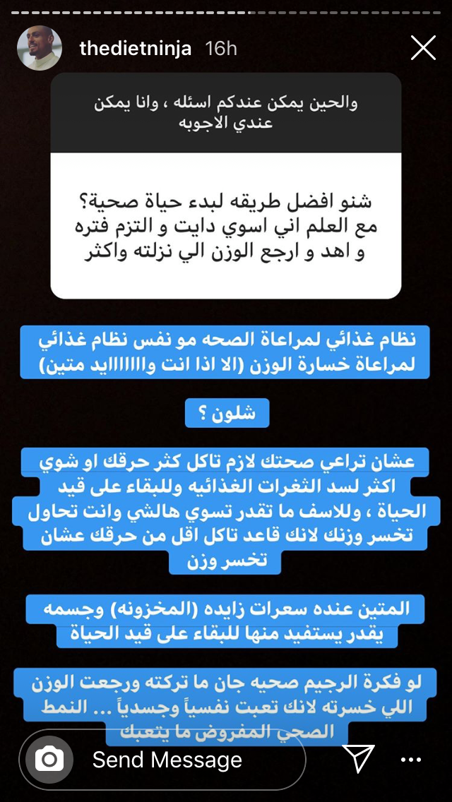 Pin By Wejdan Sh On فهد اليحيى Ios Messenger Mobile Boarding Pass
