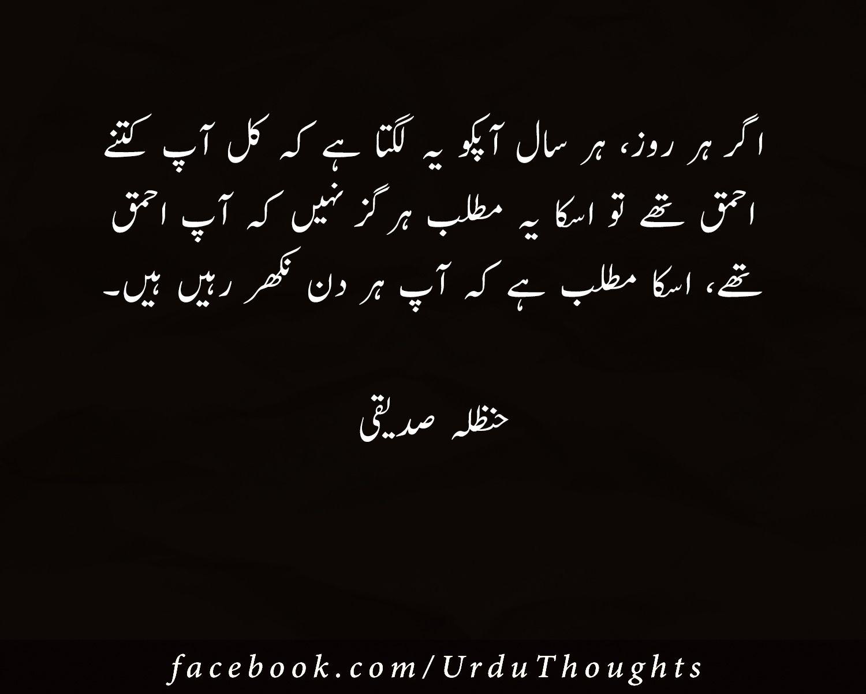 Urdu Quotes - Urdu Thoughts - Urdu Alfaz- Images  Inspirational