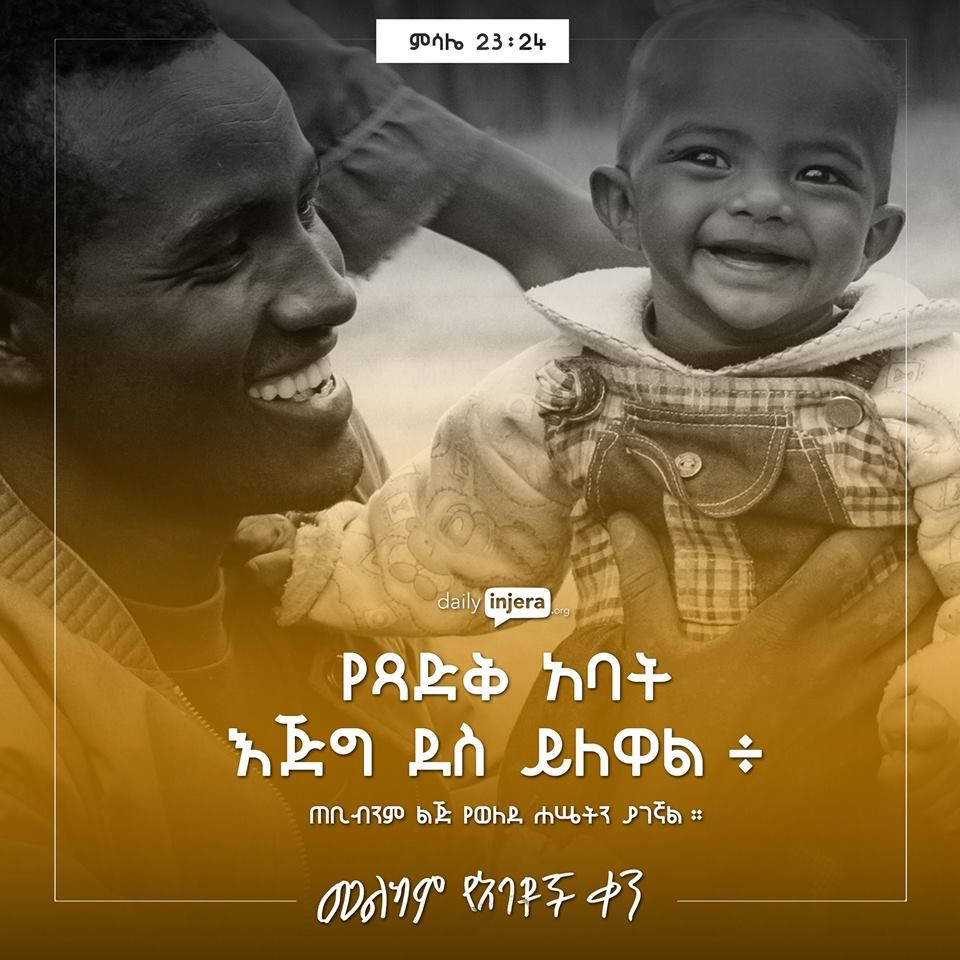 Proverbs 23:24 The father of a righteous man has great joy; he who has a wise son delights in him.  Happy Fathers Day!