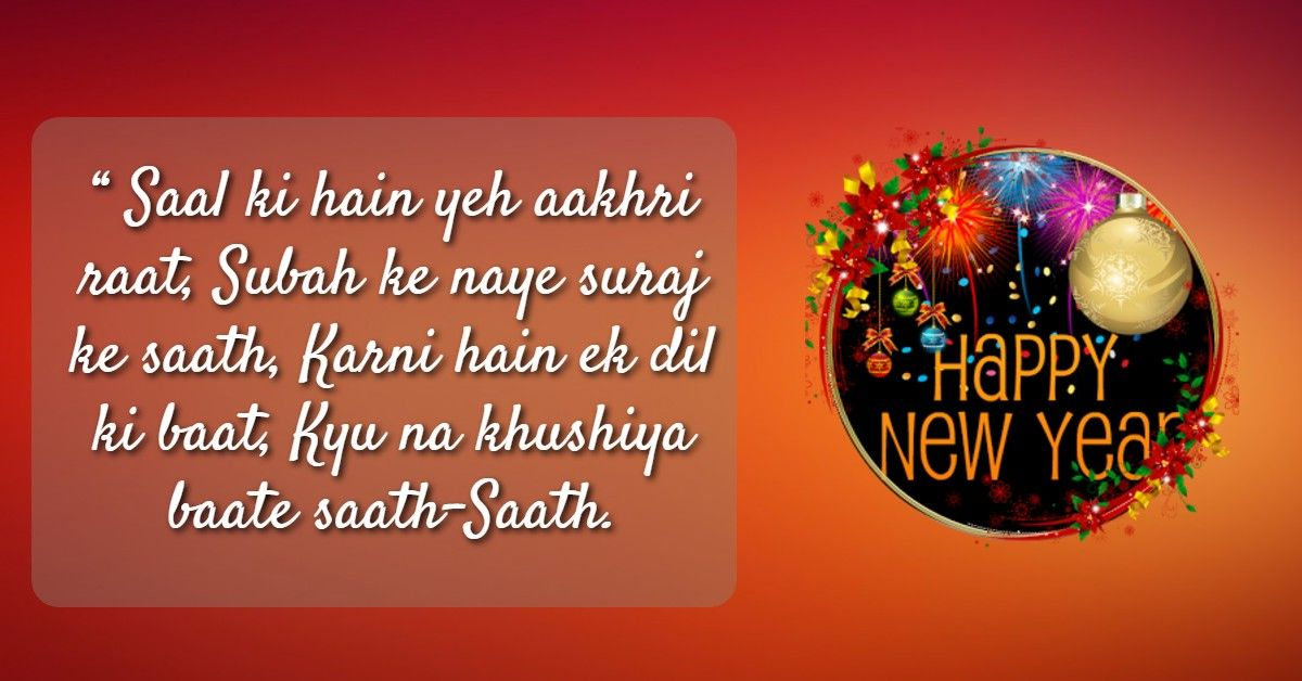 Shayari Hindi Love New Year Shayari In Hindi Happy New Year Pictures Happy New Year Shayri Happy New Year 2019