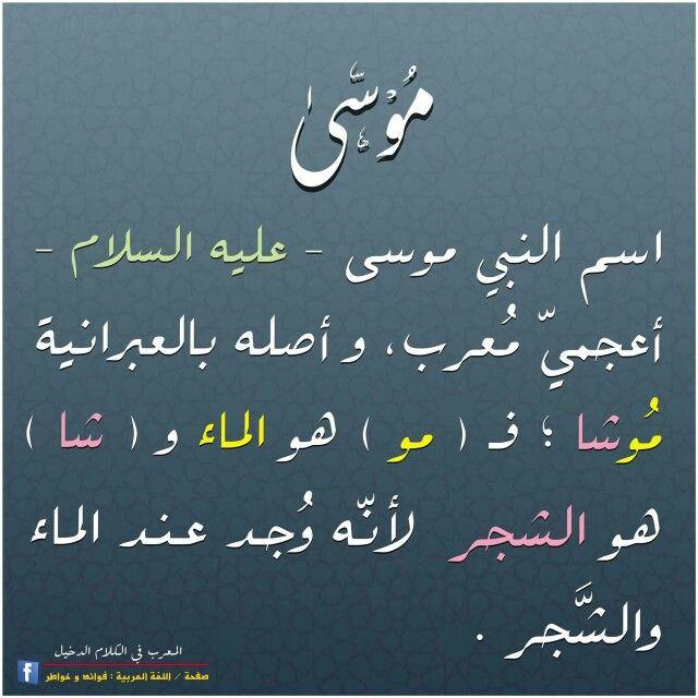 معنى اسم موسى Arabic Language Arabic Words Learning Arabic