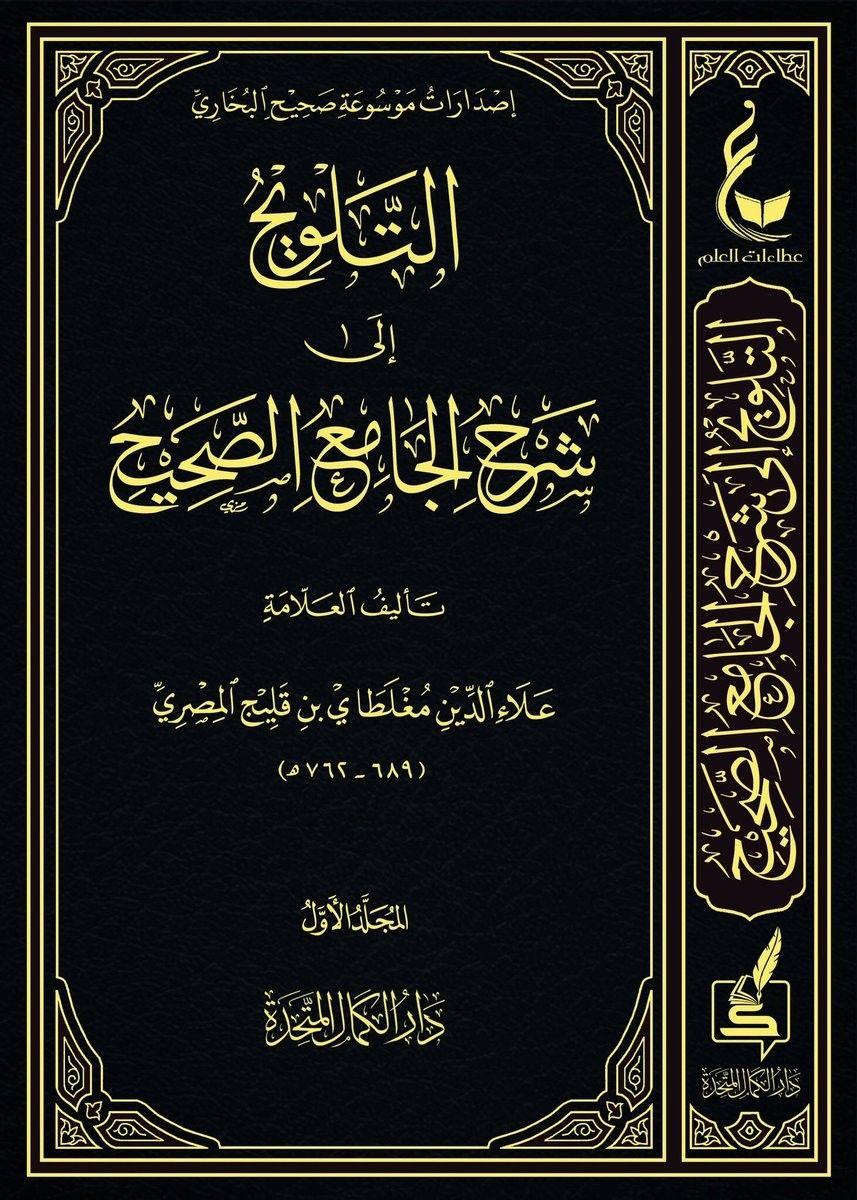 Et Telvih Ila Serhi L Camiu S Sahih El Misri Sahih I Buhari Serhi Free Books Download Books Art Quotes