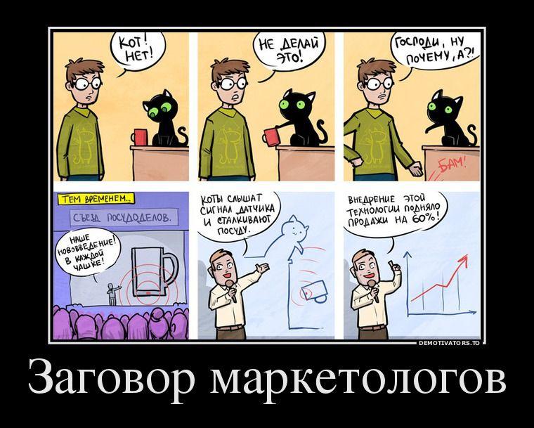 Смешные картинки про маркетинг, анимация тебе