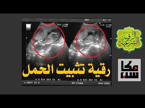 رقية شرعية قوية جدا لثبيت الحمل ومنع الاسقاط وحفظ الجنين مكررة 3 مرات Youtube Miracles Of Quran Paper Crafts Diy Paper Crafts