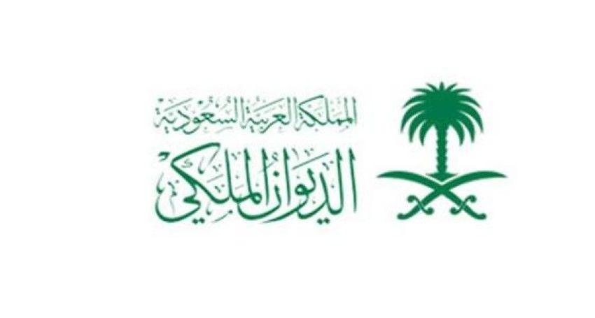 الديوان الملكي السعودي وفاة الأمير عبدالعزيز بن عبدالله بن عبدالعزيز بن تركي آل سعود In 2020 Moon Pictures Arabic Calligraphy Calligraphy