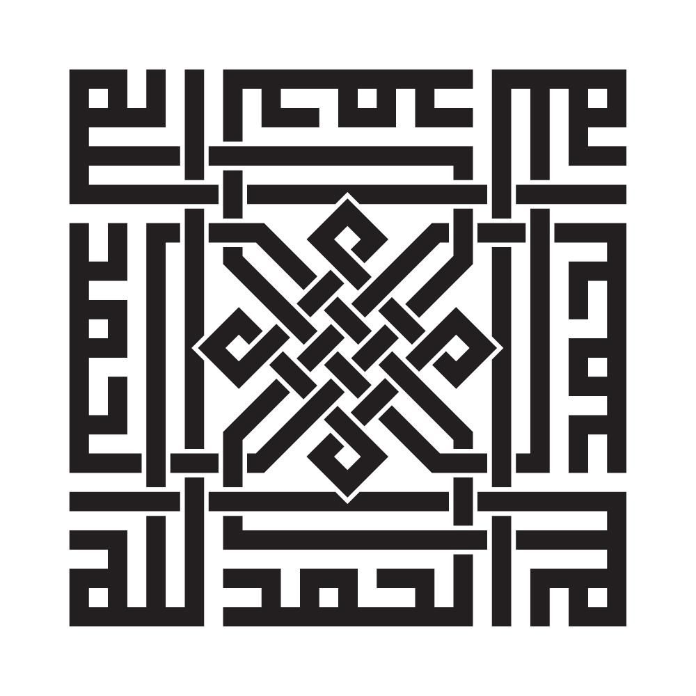 Alhamdulillah الحمد لله In 2020 Islamic Art Calligraphy Floral Wallpaper Iphone Arabic Calligraphy Art