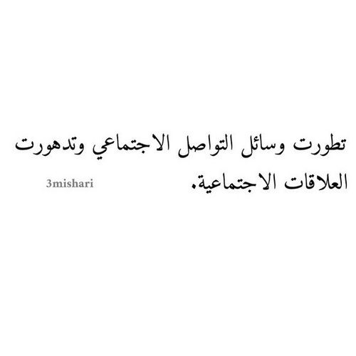 Arab اسك And Arabic Image Quotes Best Quotes Funny Quotes