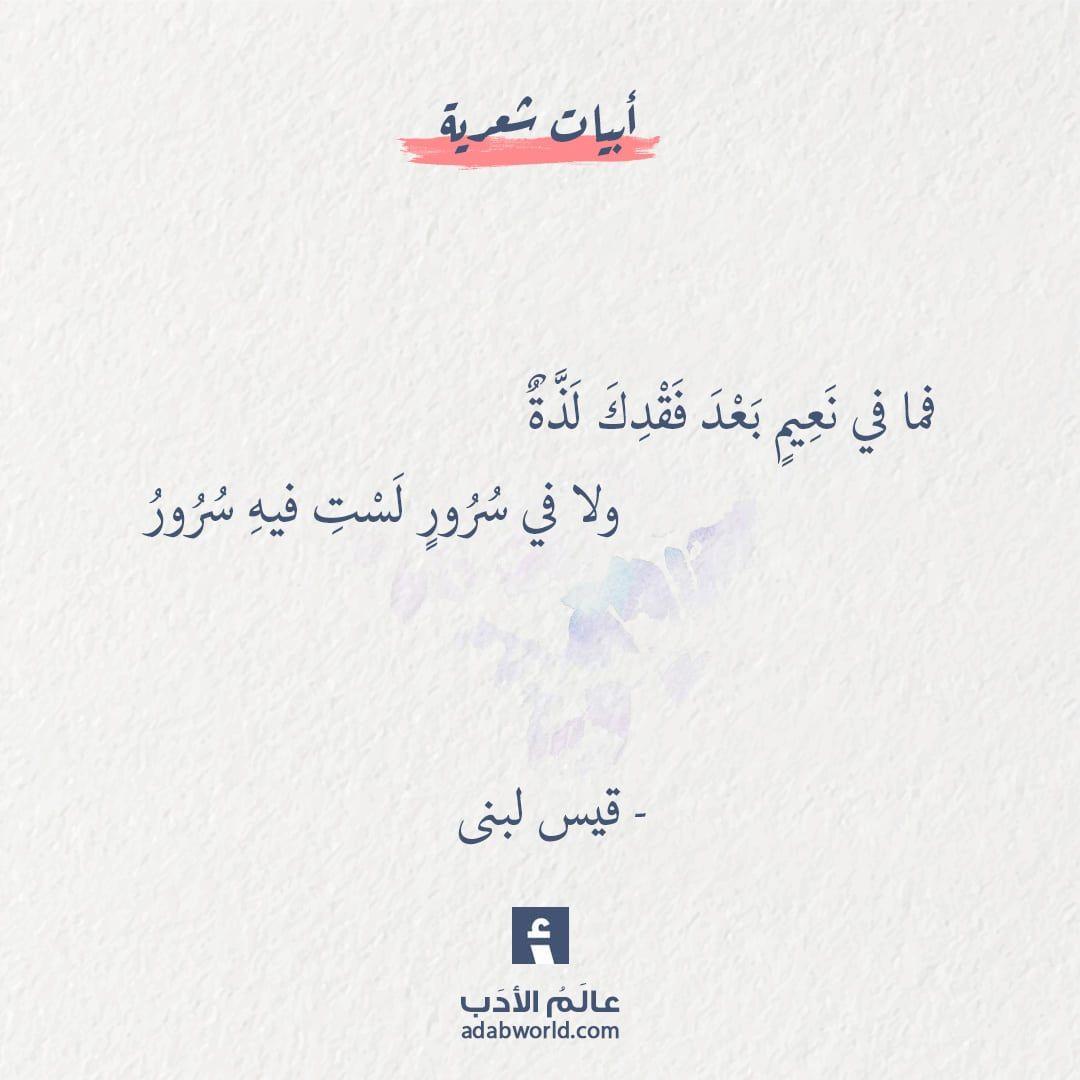 من اجمل ابيات شعر الغزل لـ قيس لبنى عالم الأدب Wisdom Quotes Life Words Quotes Wisdom Quotes