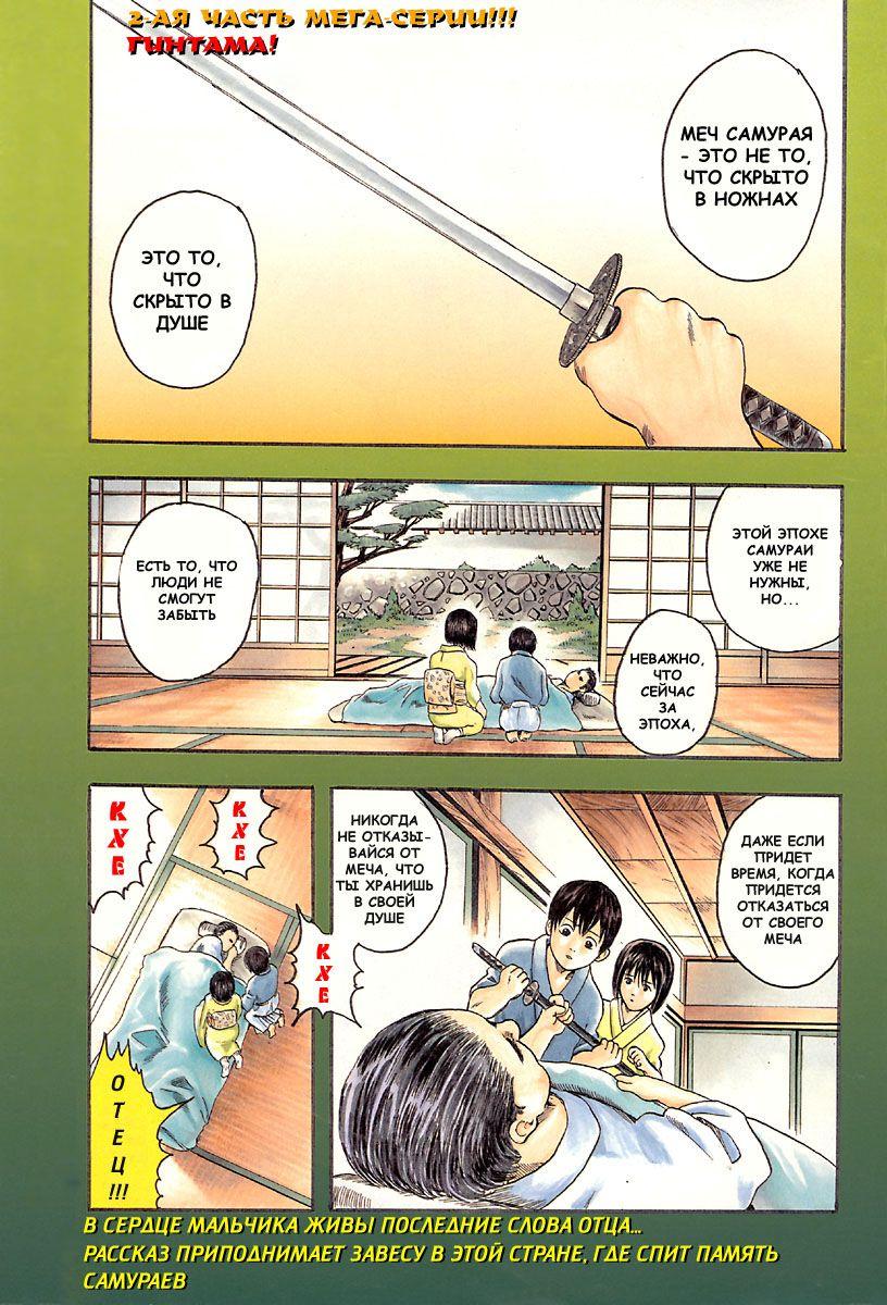 Чтение манги Гинтама 1 - 1 Нет зла в естественном перманенте - самые свежие переводы. Read manga online! - ReadManga.me