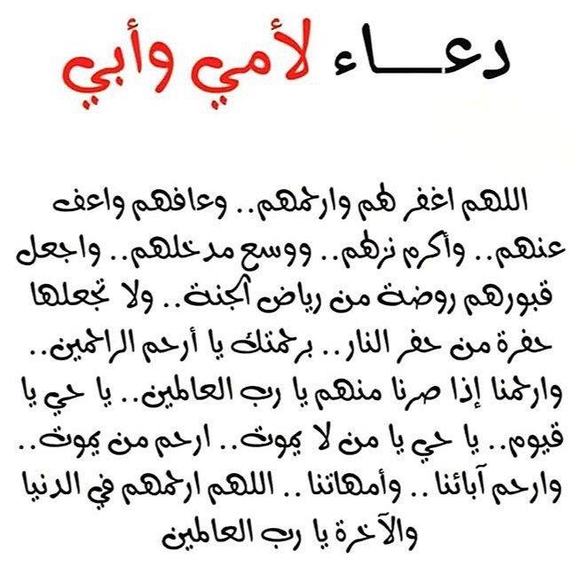 Repostby Fouzani 1965 يارب ارحم والدي وارحمني وارحم جميع المسلمين والمسلمات الأحياء منهم وا Islamic Inspirational Quotes Islamic Phrases Islamic Love Quotes