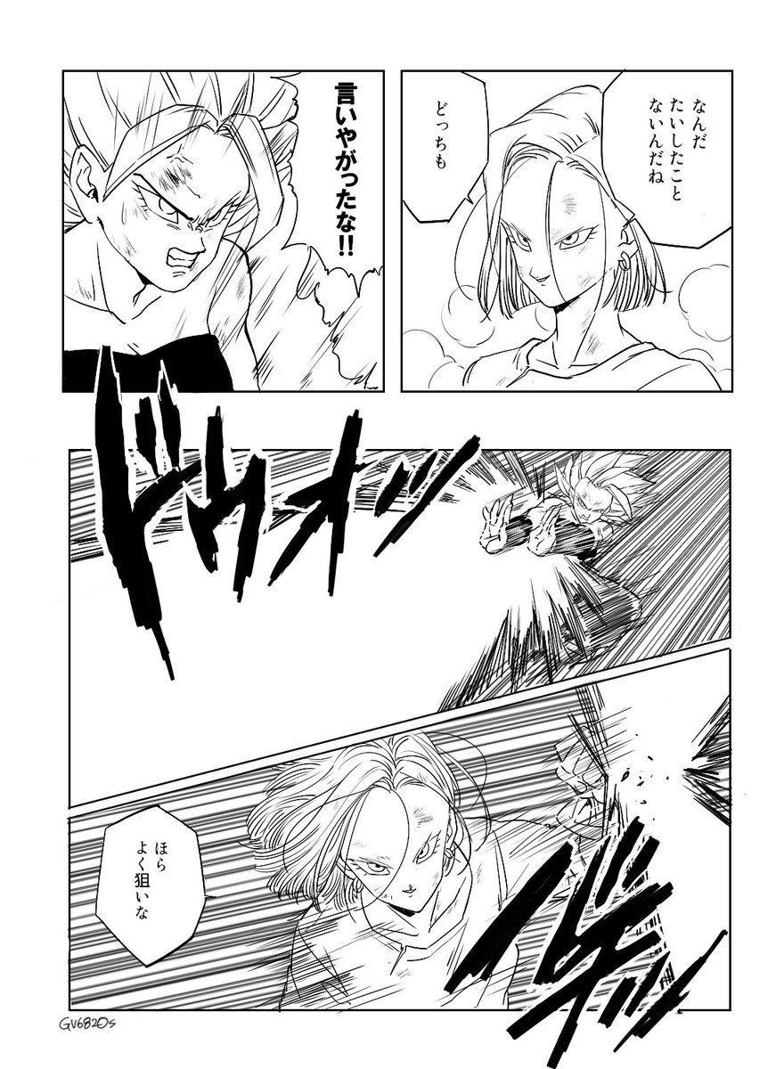 Androide 18 vs Caulifla - Parte 3 Doujinshi | Dragon Ball ...
