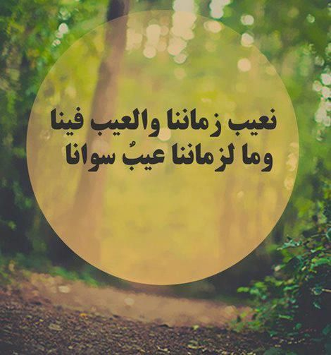 We Always Blame The World And Say It S Rotten Infect The Wrong With Us Arabic Poetry Arabic Quotes Words