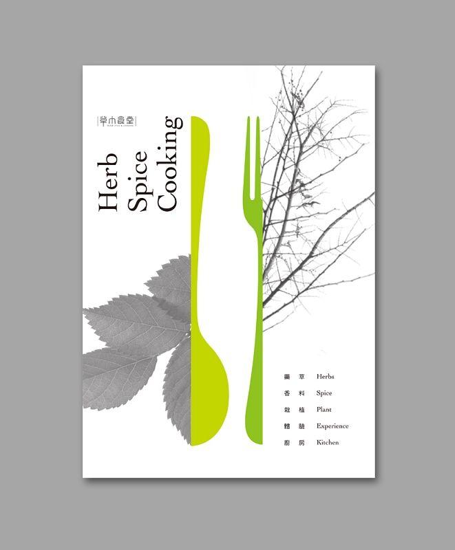 作品-草木食堂視覺設計/畫廊-William Pan design