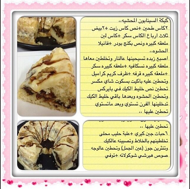 كيكه لذيذه 2014 كيكة السينابون 2014 منتديات انفاس محبوبي Cinnabon Cake Food Food Pictures