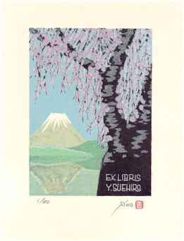 Bookplate by Yoshinari Suehiro (末廣吉成)