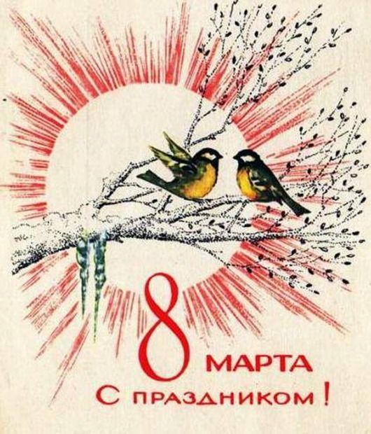 8 марта в советских открытках (61 фото)   Открытки ...