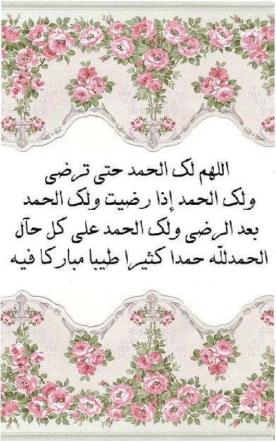 الحمد لله Quran Quotes Quran Verses Islam For Kids