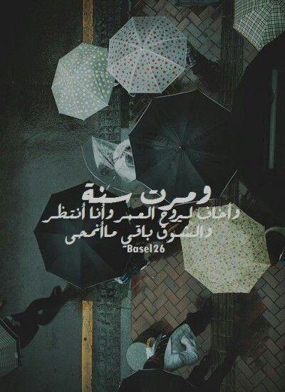 مرت سنه محمد عبده Dancing In The Rain Romantic Quotes True Words