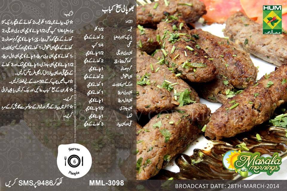 recipe: seekh kabab recipe by chef zakir [5]