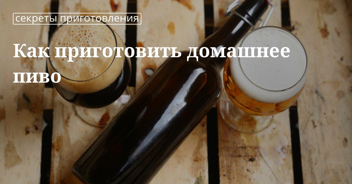 Как сварить пиво в домашних условиях (с изображениями ...
