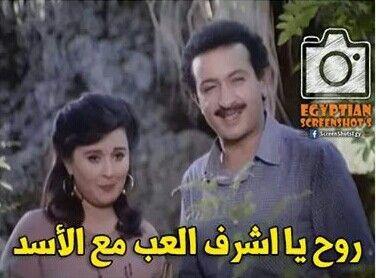 العب مع الاسد Funny Comments Funny Arabic Quotes Funny Qoutes