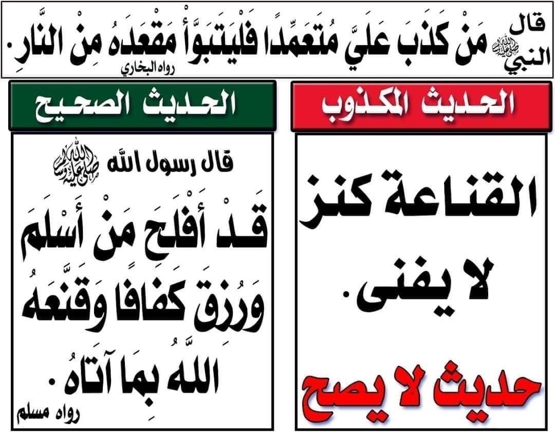 Pin By عبق الورد On أحاديث منتشرة لا تصح In 2020 Hadith Paris France Arabic Calligraphy