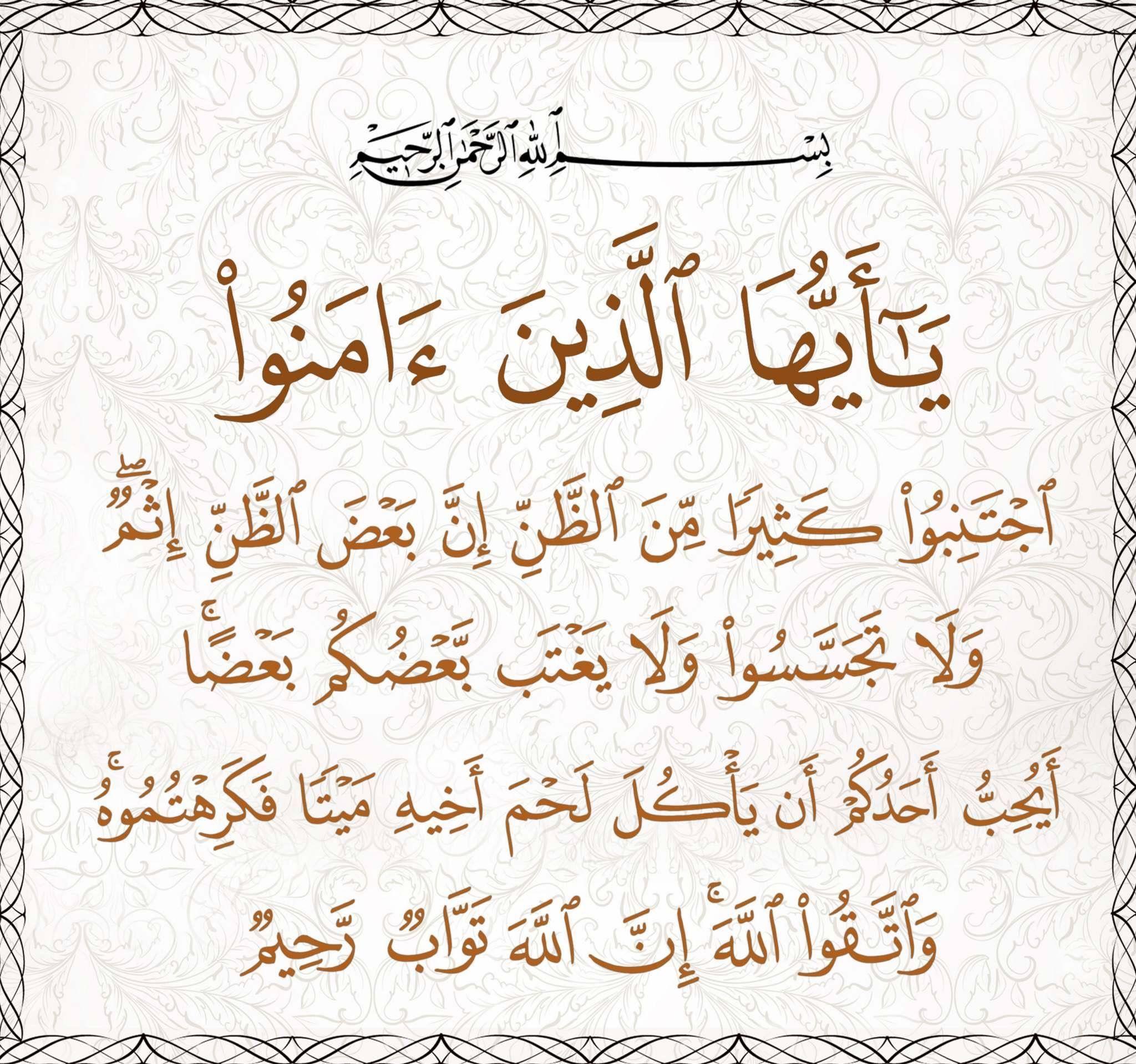 ١٢ الحجرات Arabic Calligraphy Calligraphy Arabic