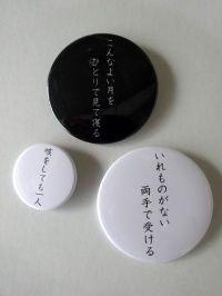 written by       リトゥン バイ 尾崎放哉缶バッチセット