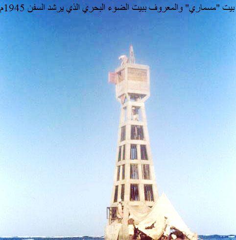 الحجاز السعودية جدة بيت الضوء البحري منارة عام ١٩٤٥م Jeddah Landmarks Building