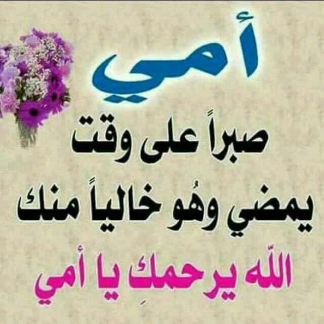 Pin By Loverangel On امى ثم امى ثم امى Mother Quotes Love Words Arabic Tattoo
